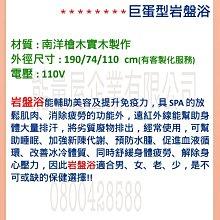 *能量屋企業*鐳礦石岩盤浴 遠紅外線岩盤浴 實木製做 台灣工廠製造 非神之湯 非湯之花 另有能量屋 烘腳機 蒸氣室設備