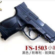 【WKT】FS 1503 小嘴鳥 6mm半金屬 CO2手槍-FSC1503B