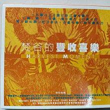 二手CD~(合輯~梵谷的豐收喜樂)一張為上班族設計的音樂療程,古典,爵士,香頌,佛朗明哥,經典流行,保存良好