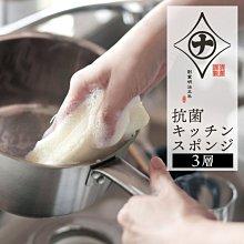 [霜兔小舖]日本代購 日本製 MARNA 21年新品 廚房抗菌三層海綿刷