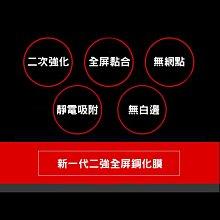 【台幹】紅米6 紅米7 二次強化 絲印 全膠 靜電吸附 無網點 滿版 全屏 鋼化玻璃貼 鋼化膜 保護貼 保護膜【B78】