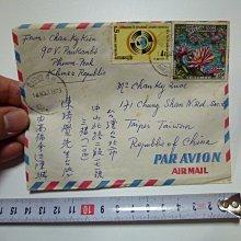 238--高棉金邊--寄--台灣--實寄(紙質乾裂--免運費)老信封1973年-老郵戳(非常罕見)~01