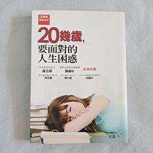 Stand up 30~二手書~20幾歲,要面對的人生困惑