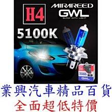 MITSUBISHI 3000GT 2010 MIRAREED 超白光 遠光燈泡 5100K (H4M-01) 【業興汽車精品百貨】