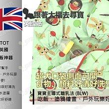 現貨【英國 Tidy TOT 】防水 圍兜 反穿衣 超長版 寶寶 塗鴉 吃飯 神器