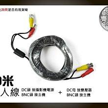 小齊的家 10M 10米 監控系統DVR監視器 電源+影像 二合一 BNC DC電源頭 轉 BNC DIY施工 懶人線