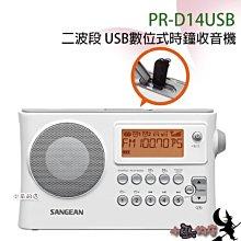 「小巫的店」實體店面*( PR-D14USB) 山進USB二波段 USB數位式時鐘收音機.調幅.調頻.USB