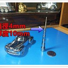 圓形直徑4mm厚度10mm強力磁鐵