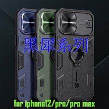 黑犀氣囊手機殼 防窺護鏡頭 for iphone12/iphone12 pro/iphone12 promax-阿晢3c