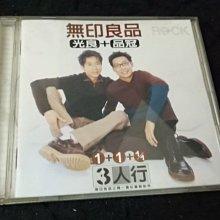 【珍寶二手書齋CD1】無印良品 光良+品冠 3人行