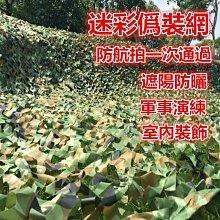 廠家直銷 防航拍偽裝網 叢林迷彩網遮陽迷彩偽裝網山體綠化裝飾網 遇見良品F7F342