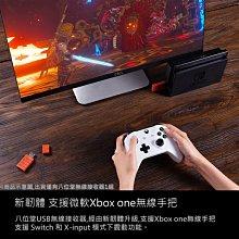 電玩遊戲王☆八位堂 8Bitdo USB 無線藍芽接收器 PC Mac NS Switch PS4 XBOX ONE手把