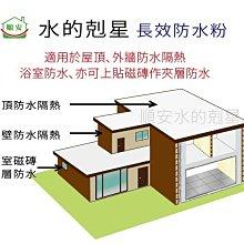 順安【水的剋星:防水粉】900公克。防水材料 防水抓漏防熱,適用屋頂 內外牆壁 浴室等解決滲水漏水