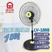 (免運費)晶工牌 JINKON 18吋 360度 超靜音循環涼風扇 循環扇 電風扇 涼風扇 電扇  LV-1868