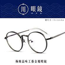 台灣【木川眼鏡】極緻品味工藝金屬造型眼鏡框(附高級眼鏡袋+眼鏡布) 復古眼鏡 平光眼鏡框復古眼鏡情人節聖誕節廣告N495