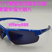 台灣製造寶麗來偏光鏡美國polarized偏光鏡太陽眼鏡防風眼鏡A2171寶藍色框藍紫色鍍膜偏光鏡片