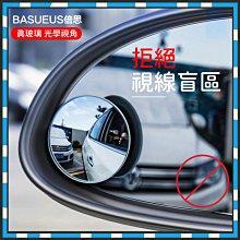 Baseus倍思 全視倒車盲點鏡 後視輔助鏡 機車盲點鏡 廣角鏡 倒車鏡