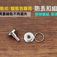 鑰匙掛扣專用防丟扣 防掉螺絲/鑰匙套/皮革扣 專利防掉設計 貴重鑰匙不再遺失