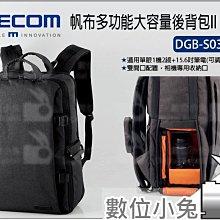 數位小兔【ELECOM 帆布多功能大容量後背包II DGB-S037BK 黑色】防水加工 收納包 帆布 後背包 攝影