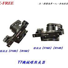 《意生》T7機械式碟煞夾器 X-FREE 機械碟卡鉗拉線碟剎車 適用自行車140mm碟煞片160mm碟盤腳踏車180mm