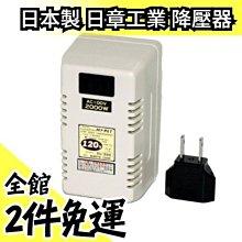 【日本製降壓器】日本 電器專用 變壓器 日章工業 DU-200 110V降至100V【水貨碼頭】