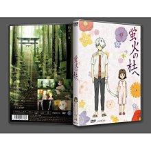 「螢火之森」含完整特典花絮.盒裝高清DVD.日語中字.碟機播放