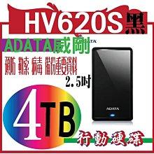 ADATA威剛 HV620S 4TB(黑) 2 . 5吋行動硬碟DashDrive HV620 預防 勒索 病毒 備份重
