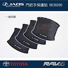 ||MyRack|| 【JAOS】【RAV4】門把手保護貼 B636096