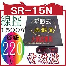 尚龢堂分離式旋鈕電磁爐220V/SR-15N涮涮鍋專用平面式電磁爐台灣公司貨保固一年