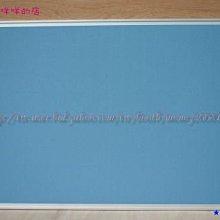 ☆羊咩咩的店☆『鋁框飾布磁鐵公佈欄60*90公分』(另有白板、黑板、玻璃白板)