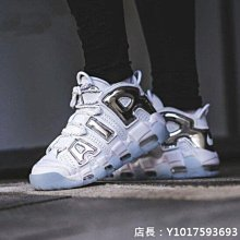 Nike Air More Uptempo 白銀 液態銀 皮蓬 大AIR 鏡面 氣墊 籃球鞋 男女鞋917593-100