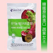 【BOTO】高濃度冷萃甜菜根紅妍飲  單包29元(80ml)►韓國直送! 蔬果女王