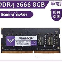 《酷優化DRAM》筆電用 記憶魔人 8G DDR4 2666 CL19 全新終保 歡迎工作室店家長期配合