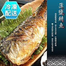 薄鹽鯖魚120g 海鮮烤肉 冷凍配送 [CO00348]健康本味