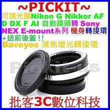 Lens Turbo減焦增光可調光圈NIKON G AI F鏡頭轉Sony NEX E卡口轉接環A7SMII A7MII