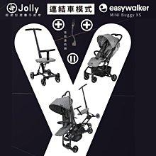 ⭐ 【連接器賣場】 英國 JOLLY 輕便摺疊手推車 ⭐