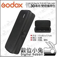 數位小兔【Godox CB-23 神牛 TL30專用 雙燈組攜帶包】收納包 收納盒 LED燈 光棒 補光燈