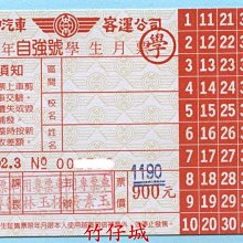 【竹仔城-台中客運公車票】自強號學生月票-92.3--1190元---已經失效.純收藏