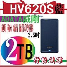ADATA威剛 HV620S 2TB(藍) 2 . 5吋行動硬碟DashDrive HV620 預防 勒索 病毒 備份重
