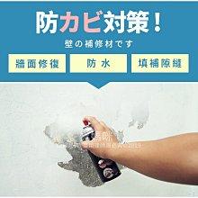【強效修復!修繕神器】壁癌防水噴霧 防水噴劑 牆壁修復 壁癌噴劑 居家整修 牆壁防水 壁癌噴霧