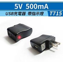 【傻瓜批發】(T715) 5V500mA USB充電器 帶電源指示燈5V0.5A旅充頭/充電頭/變壓器 板橋現貨