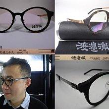信義計劃 眼鏡 渡邊徹 三十九 手工 日本製 復古圓框 哈利波特 光學眼鏡 膠框金屬腳 三叉式 eyeglasses