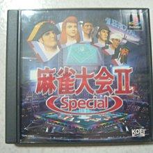 【~嘟嘟電玩屋~】PS 日版光碟 ~  麻雀大會2 Special