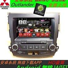 安卓系統 Outlander 專用機 音響 DVD 主機 Android 系統 USB SD 藍牙 倒車顯影 數位 汽車音響