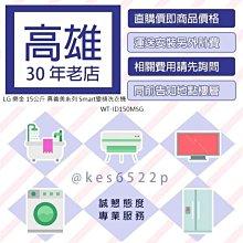 *高雄30年老店 * LG 樂金 15公斤 真善美系列 Smart 變頻 洗衣機  WT-ID150MSG