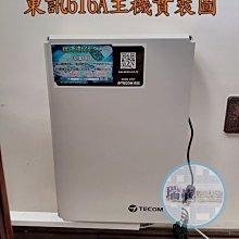 【瑞華】東訊電話總機系統SD616A 1主機+4螢幕話機 新款7706E 裝機估價請看 關於我 全新品公司貨