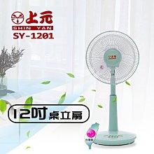 (免運費) 上元家電 12吋桌立扇 立扇 電風扇 電扇 涼風扇 SY-1201