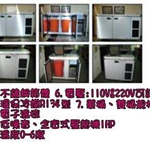 *大銓冷凍餐飲設備*【全新】單桶掀蓋式廚餘冷藏庫 特價促銷附贈廚餘桶
