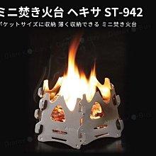 【SOTO】 ST-942 迷你火山不鏽鋼方形焚火台 六面組裝燒烤架 個人烤肉架 BBQ