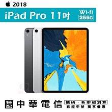 高雄國菲大社店 Apple iPad Pro 11吋 WIFI 256G 平板電腦 攜碼中華大4G上網月繳399